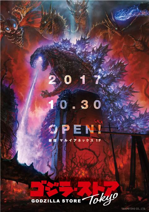 ゴジラ公式ショップ「ゴジラ・ストアTokyo」グランドオープン!