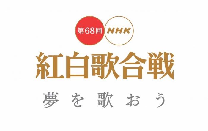 第68回NHK紅白歌合戦、曲目と曲順発表!
