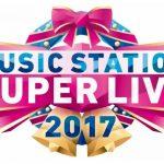 ミュージックステーションスーパーライブ2017
