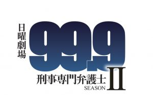 99.9 刑事専門弁護士Ⅱ