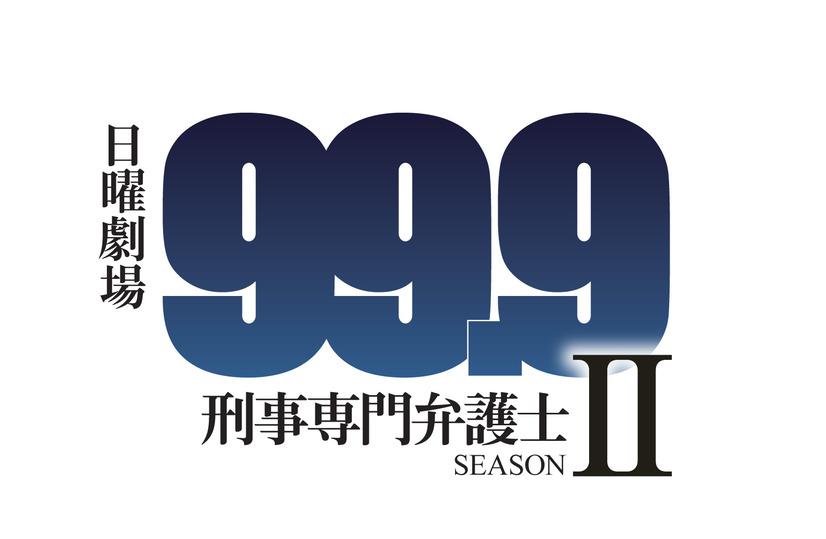 「99.9-刑事専門弁護士-SEASONⅡ」のキャストと主題歌は?