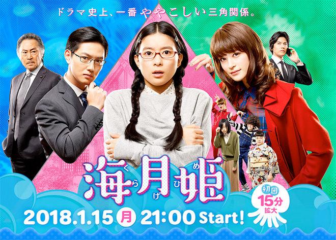 月9ドラマ「海月姫」のキャストは?