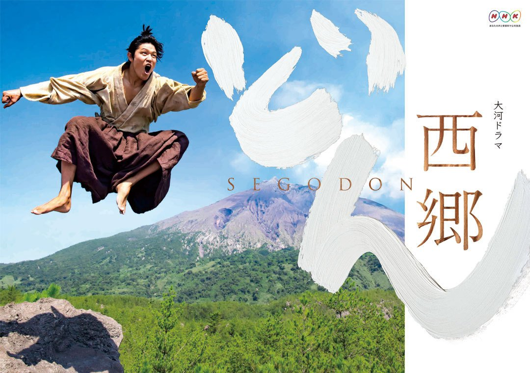 NHK大河ドラマ「西郷どん」の原作、脚本は?