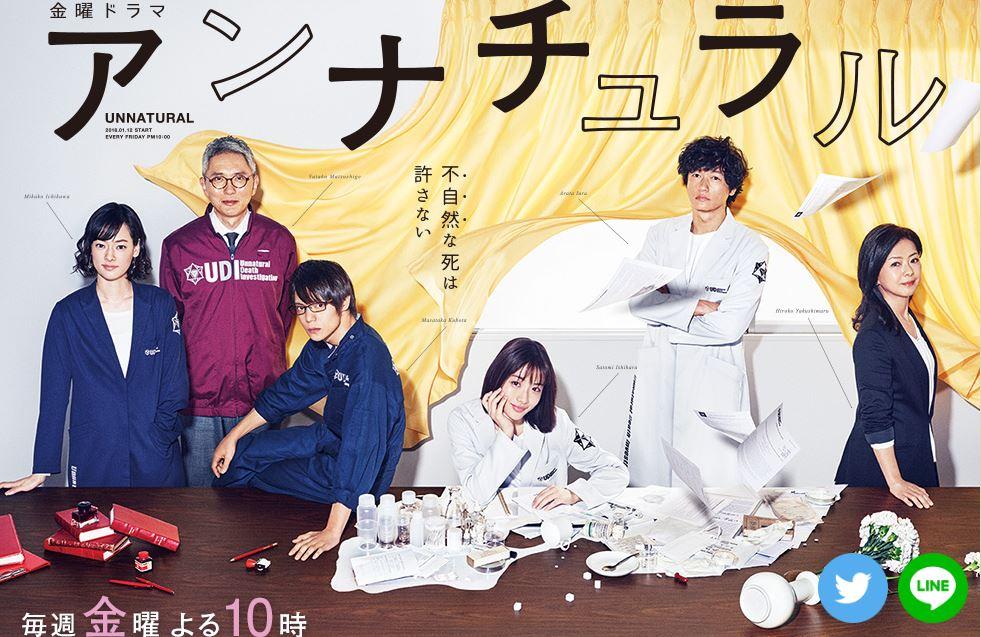 金曜ドラマ『アンナチュラル』が「ギャラクシー賞3月度月間賞」授賞!