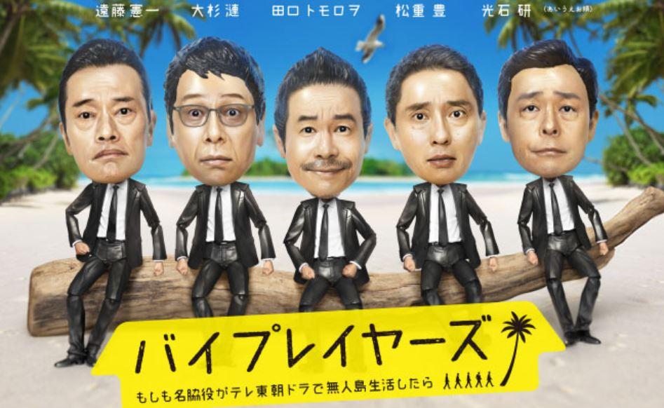 テレビ東京「バイプレイヤーズ2」のあらすじ、無料配信は?