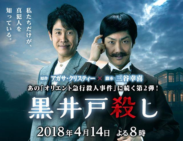 SPドラマ「黒井戸殺し」の原作、キャストは?【三谷幸喜×アガサ・クリスティー】