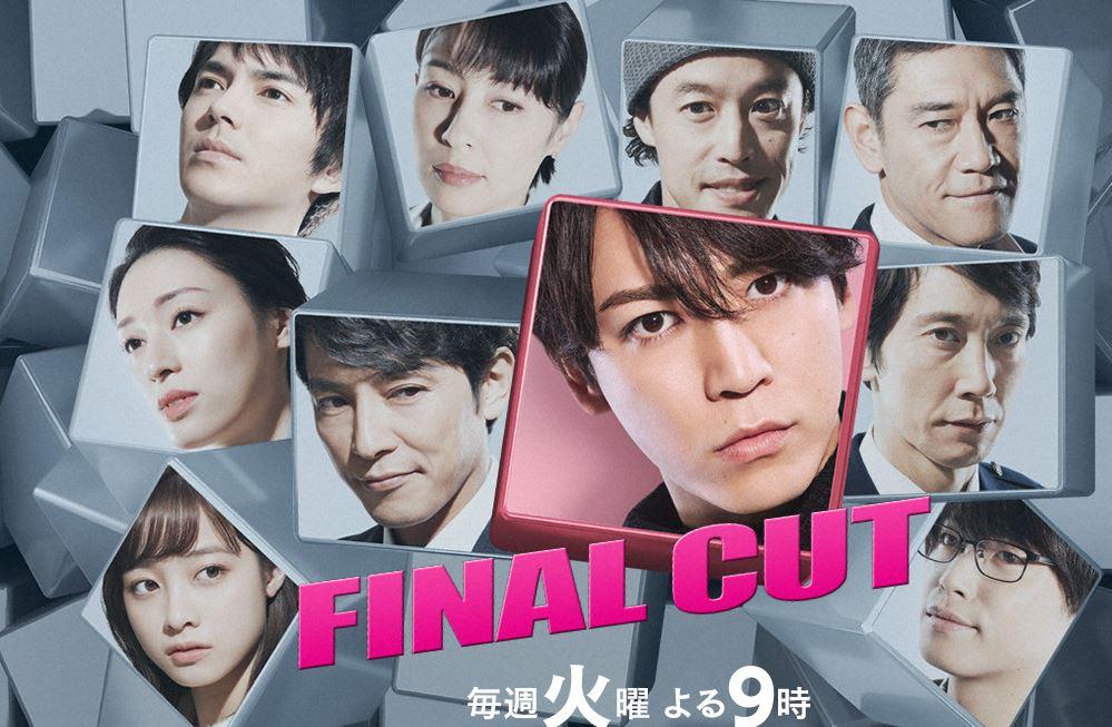 ドラマ「FINAL CUT」のキャスト、主題歌は?
