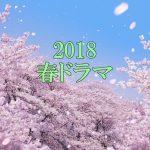 2018春ドラマ一覧