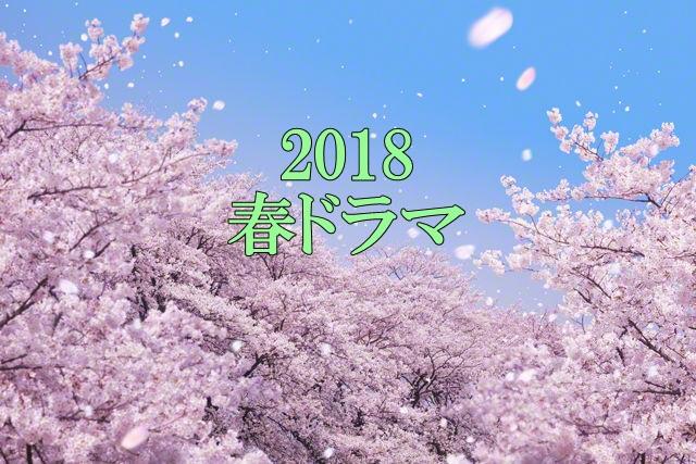 2018春ドラマ一覧と視聴率一覧