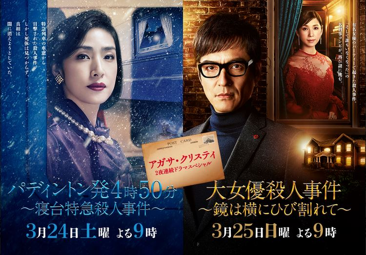 アガサ・クリスティー2夜連続ドラマスペシャル