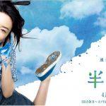 NHK連続テレビ小説「半分、青い」