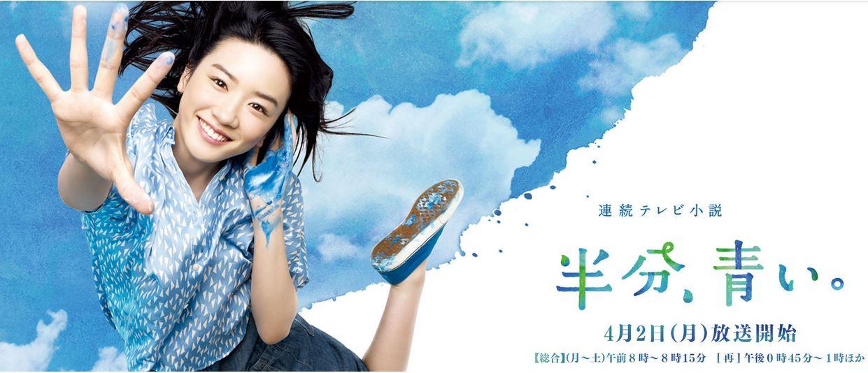 NHK連続テレビ小説「半分、青い。」のキャストは?