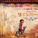 ディズニー/ピクサー映画「リメンバー・ミー」