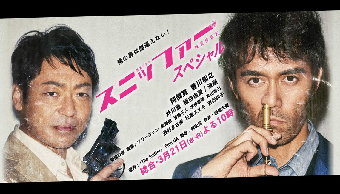NHK特集ドラマ「スニッファー 嗅覚捜査官 スペシャル」のあらすじ、キャストは?