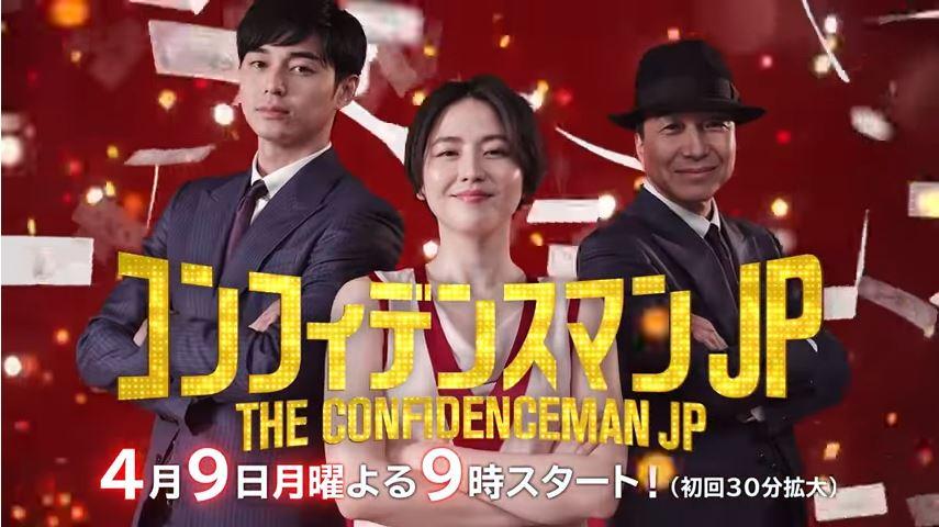 月9ドラマ「コンフィデンスマンJP」のキャスト、ゲスト出演者は?