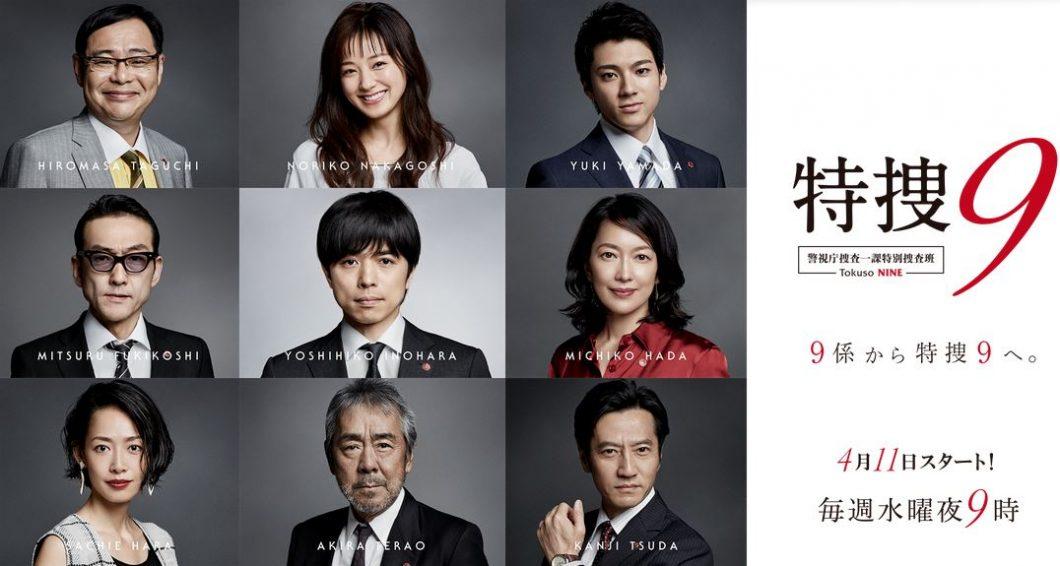 テレビ朝日「特捜9」