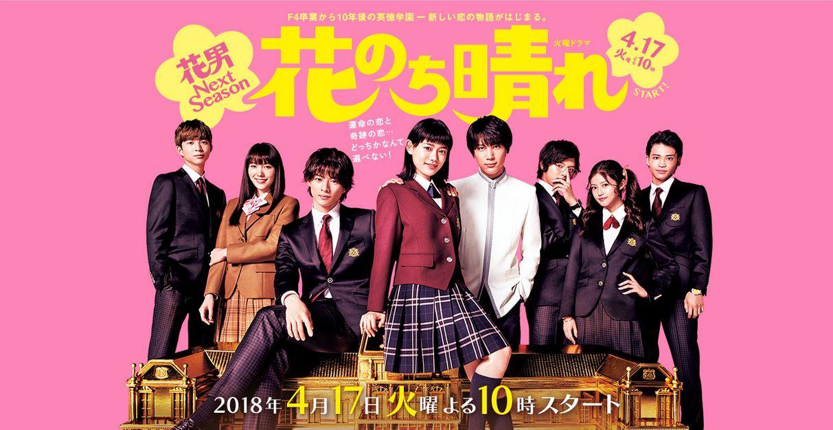 ドラマ「花のち晴れ~花男 Next Season~」のキャストは?