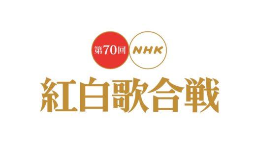 第70回NHK紅白歌合戦出場歌手決定!