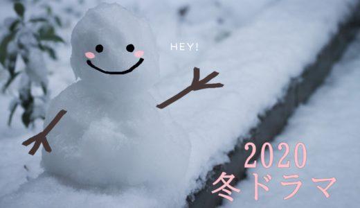 2020冬ドラマ一覧と視聴率一覧