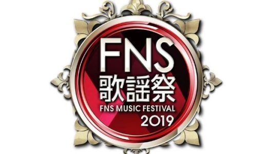 BTS『2019 FNS歌謡祭』初出場決定!【タイムテーブルと出演アーティスト】