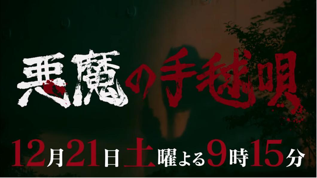 SPドラマ「悪魔の手毬唄ー金田一耕助ふたたびー」