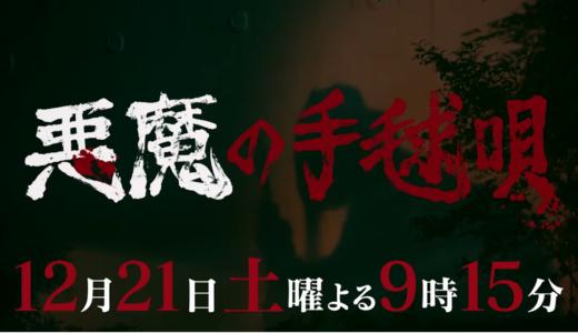 SPドラマ「悪魔の手毬唄 ~金田一耕助、ふたたび~」【あらすじ、キャスト】