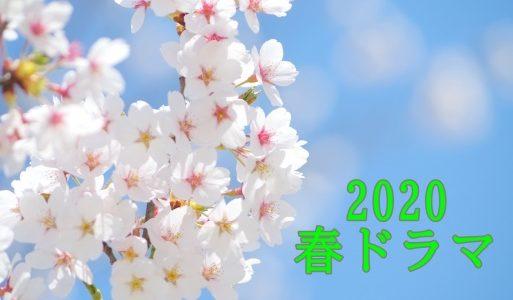 2020春ドラマ一覧と視聴率一覧